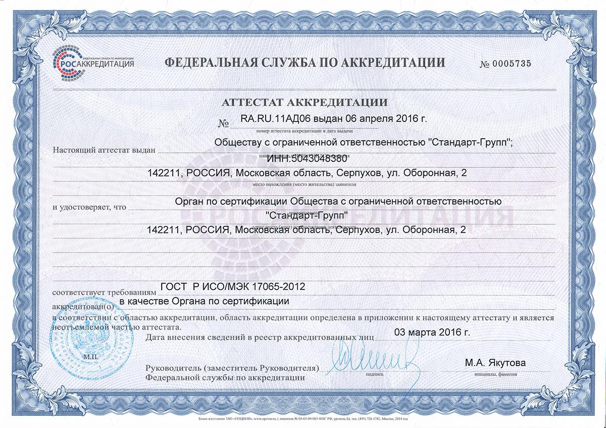 attestat-akkreditacii.png